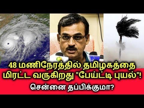 தமிழகத்தை மிரட்ட வருகிறது பேய்ட்டி புயல்! சென்னை தப்பிக்குமா? Rain news 2018 | Tamilnadu Cyclone