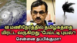 new cyclone in tamilnadu