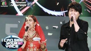 เพลง หมดชีวิตฉันให้เธอ - กอล์ฟฟี่ Feat. เป๊ก I Can See Your Voice Thailand