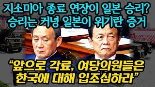 일본이 지소미아 관련해 이긴 게 없다는 일본 언론의 증거 쏟아져