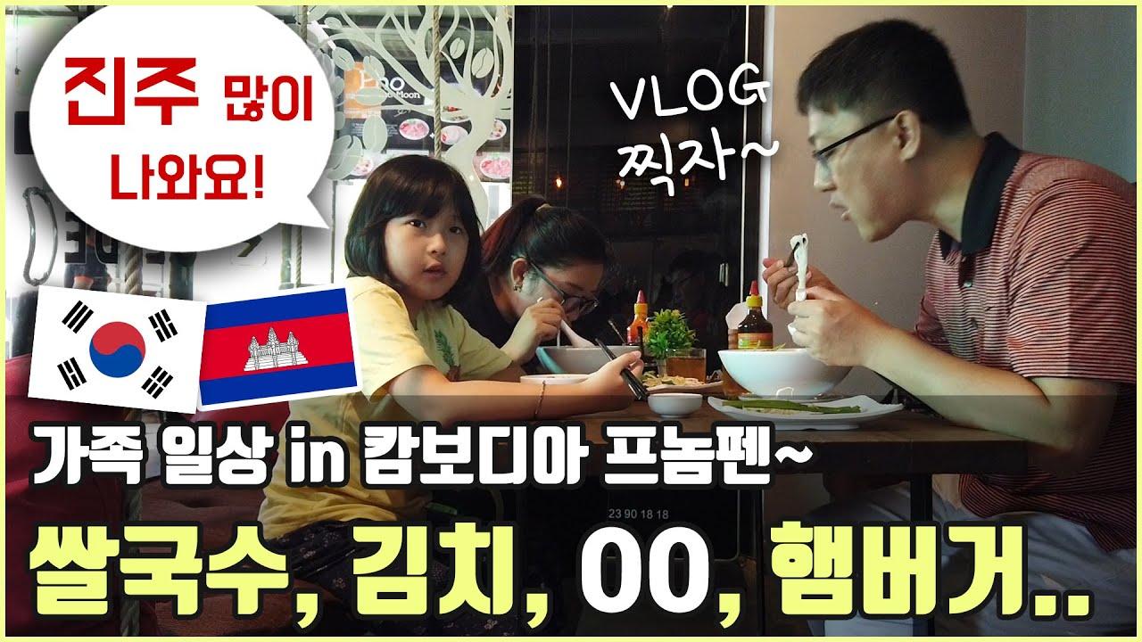 [캄보디아일상] 아침에 쌀국수 먹고 김치 포장하다 00 때문에 딸이랑 햄버거집 갔어요~ (까로나 가족)