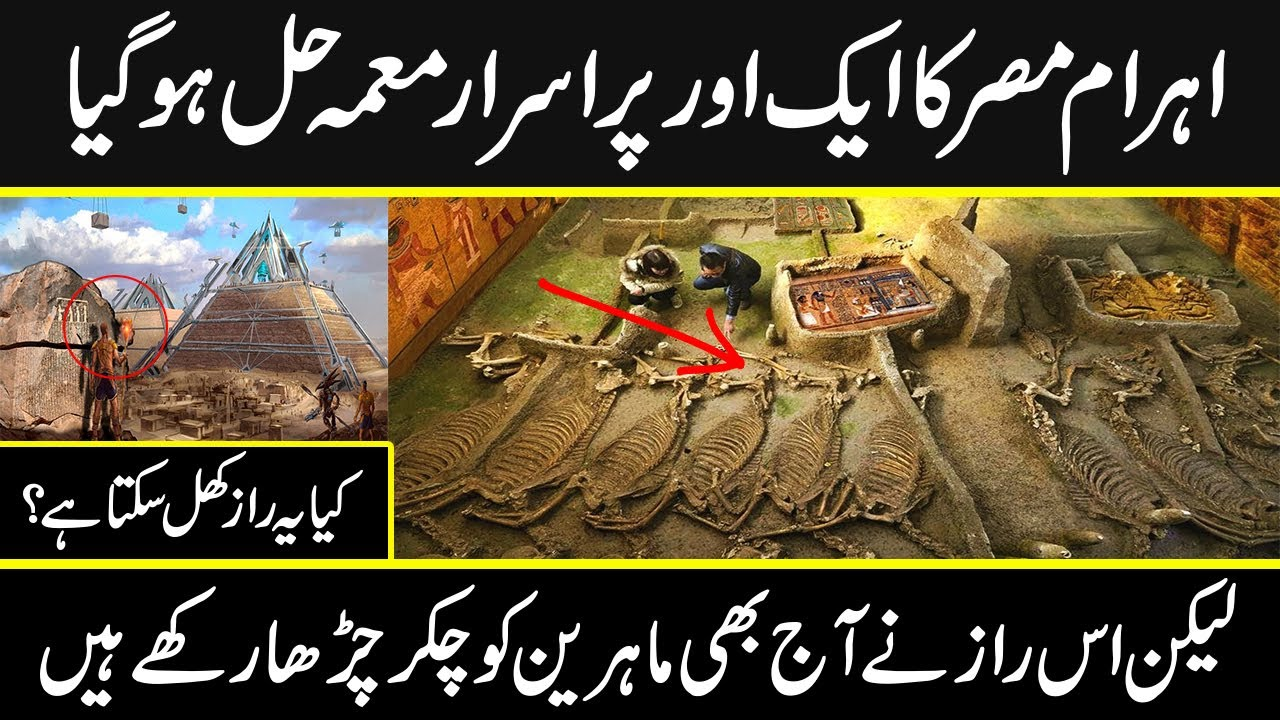 The latest discovery of pyramid of Egypt  | facts about pyramid of Egypt in urdu hindi | Urdu Cover