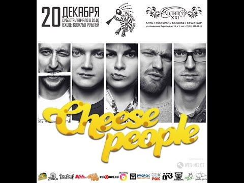 Cheese People. Live in Calypso Hall 20141220 HD mp3