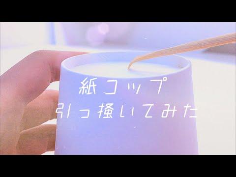 【ASMR】紙コップの音【雑】