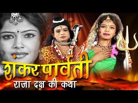 Aalha   Shankar Parvati ( Raja Daksh Ki Katha )   शंकर पार्वती ( राजा दक्ष की कथा )   Sanjo Baghel
