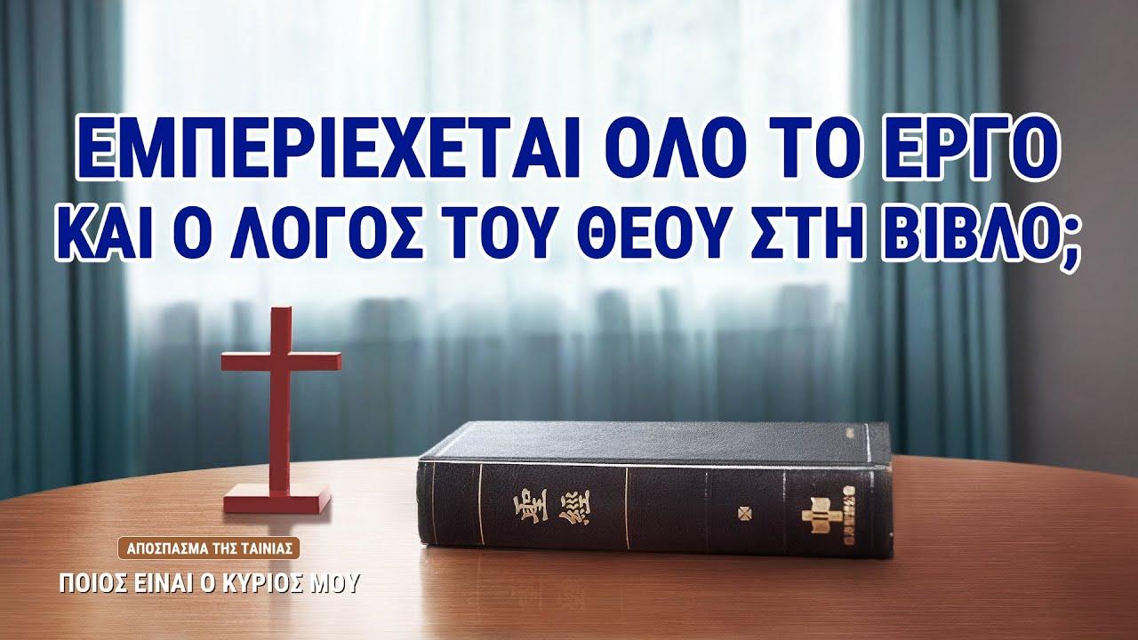 κλιπ χριστιανικών ταινιών– (2) Εμπεριέχεται όλο το έργο και ο λόγος του Θεού στη Βίβλο;