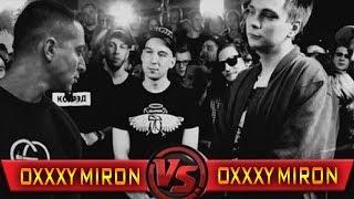 OXXXYMIRON vs ЧСВ ОКСИМИРОНА