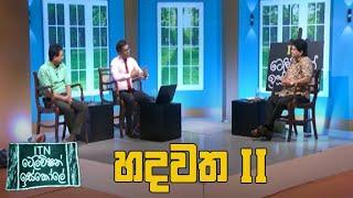 ITN Television Iskole - (2020-06-26) | ITN Thumbnail