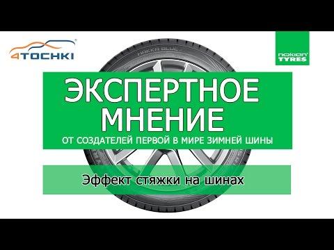 Nokian Tyres - Экспертное мнение. Эффект стяжки на шинах на 4 точки.