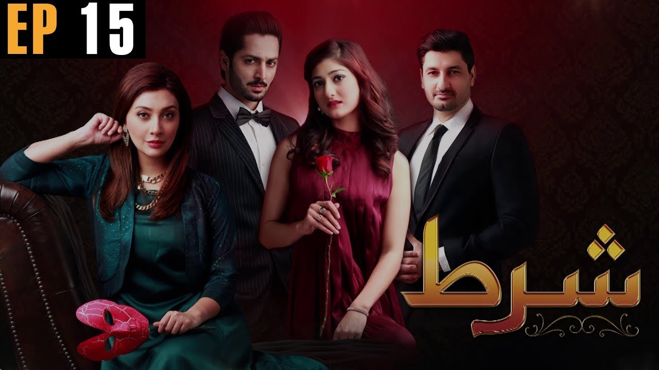 Shart - Episode 15 Urdu1