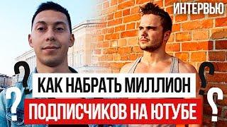 ИГОРЬ ВОЙТЕНКО: Как набрать 1 миллион подписчиков на Ютубе без денег? [Интервью] Эльдар Гузаиров.
