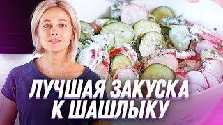 Лучшая закуска к шашлыку - салат / Рецепт Маниф ТВ