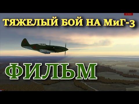 Кампания Ил-2 Штурмовик:Битва за Сталинград