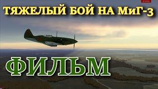 Фільм ''ВАЖКИЙ БІЙ на МИТЬ-3 або ПОМИЛКА ВЕДЕНОГО''. Гра Мул-2 Штурмовик: Битва за Москву (Ил2 БЗМ)