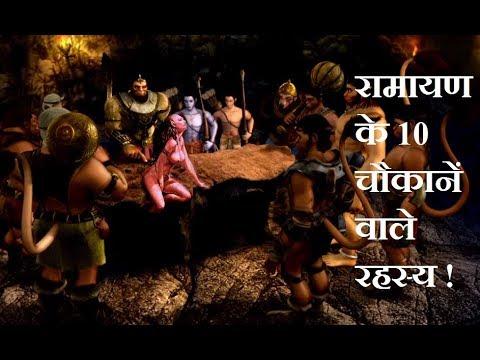 रामायण के 10