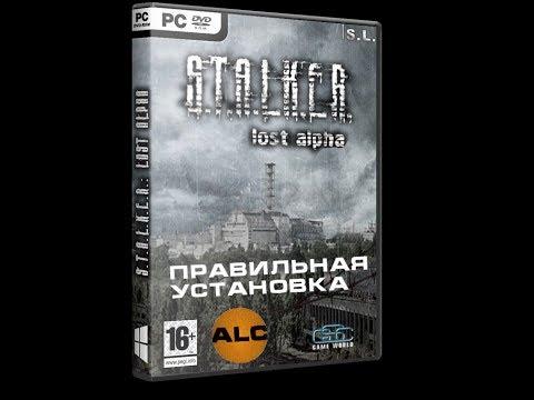 Туториал: Как установить S.T.A.L.K.E.R Lost Alpha
