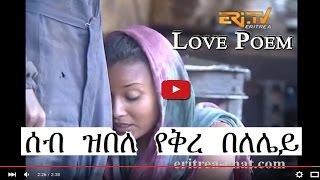 Eritrean Love Poetry - Seb Sibele Yekre Beleley - Eritrea TV