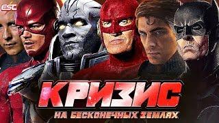 НОВЫЕ ПЕРСОНАЖИ КРИЗИСА [Новости] / Флэш | The Flash