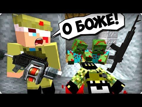 Что они с ним сделали [ЧАСТЬ 32] Зомби апокалипсис в майнкрафт! - (Minecraft - Сериал)