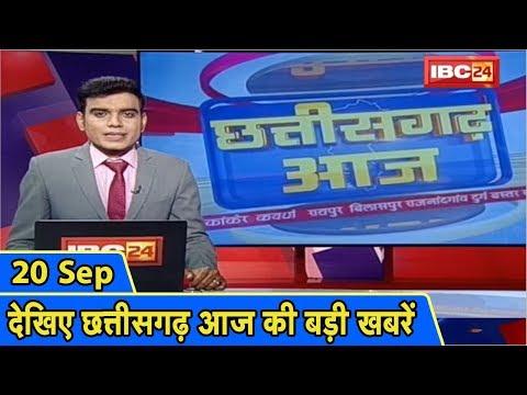 छत्तीसगढ़ आज | छत्तीसगढ़ आज की बड़ी खबरें | CG Latest News Today | 20 September 2019
