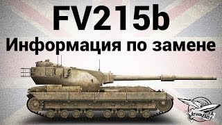 FV215b - Информация по замене