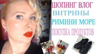 ШОПИНГ ВЛОГ/РОЖДЕСТВЕНСКИЕ ВИТРИНЫ/РИМИНИ/ МОРЕ /ПОКУПКА ПРОДУКТОВ/ИТАЛИЯ(МОЙ КАНАЛ: https://www.youtube.com/OlgaStella МОЙ ИНСТАГРАМ : https://www.instagram.com/olgastellas/ ..., 2016-12-10T05:00:01.000Z)