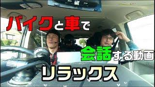 普段ヘルメットについているインカムを使いバイクと車で会話できるようにしました。 車では片耳出るようにヘッドセットを改造して使用 ポンコ...
