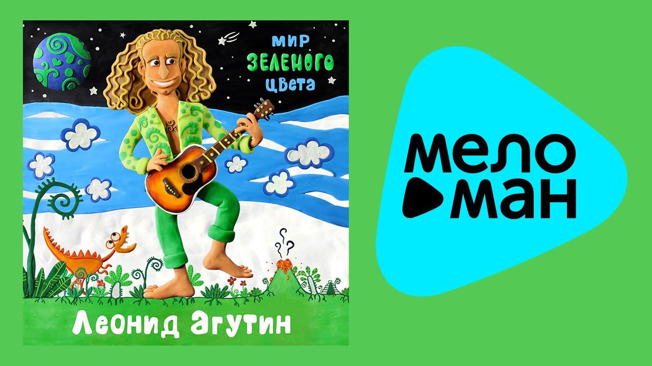 Скачать песню мир зеленого цвета