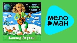 Премьера 2015 Леонид Агутин Мир Зеленого цвета