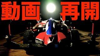 【ミニ四駆】「アルディチャンネル・リスタートの巻」 アルディ 検索動画 3