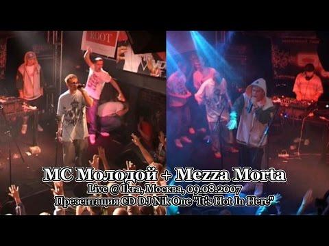 Клип Mezza Morta - Москва