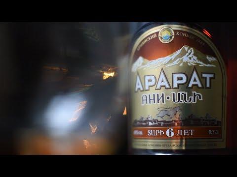 Коньяк Арарат
