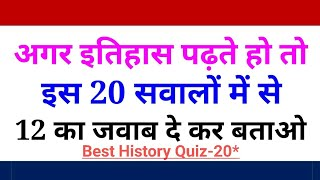 History gk quiz