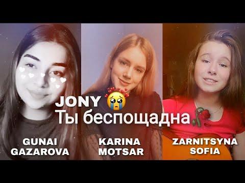 JONY - Ты беспощадна 🥀 ( Кавер by GUNAI GAZAROVA / KARINA MOTSAR / ZARNITSYNA SOFIA ) 2020