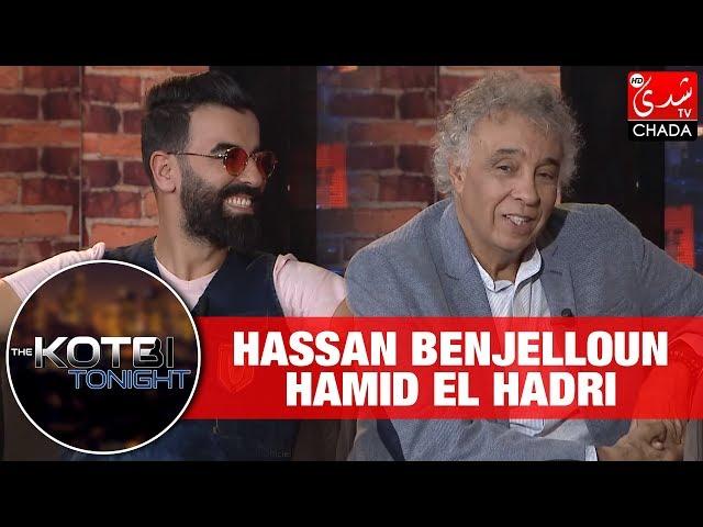 THE KOTBI TONIGHT : Hamid El Hadri et Hassan Benjelloun - الحلقة الكاملة