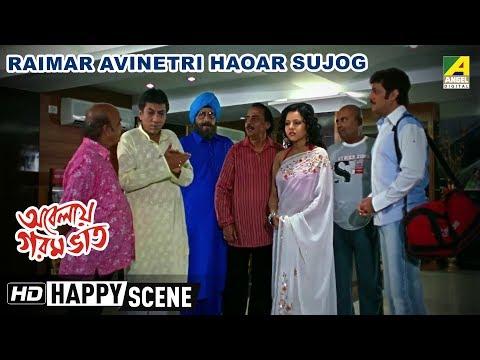 Raimar Avinetri Haoar Sujog   Happy Scene   Biplab Chatterjee