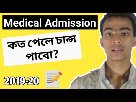 কত পেলে মেডিকেলে চান্স পাবো? Medical Admission Test Preparation 2019