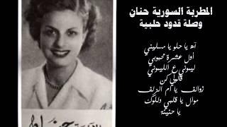 المطربة حنان وصلة قدود حلبية / أول عشرة محبوبي