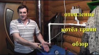 Отопление частного дома. Обзор котла  длительного горения ТРАЯН  Т-15.