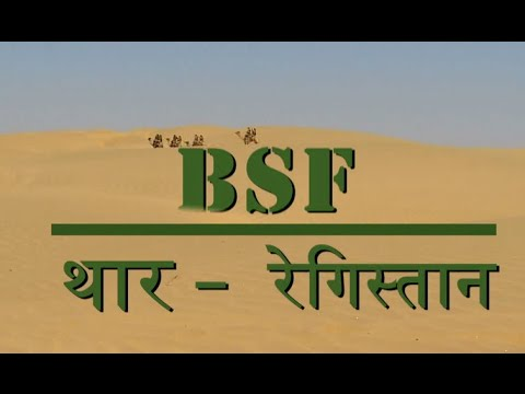 NATIONAL SECURITY - BSF: थार रेगिस्तान