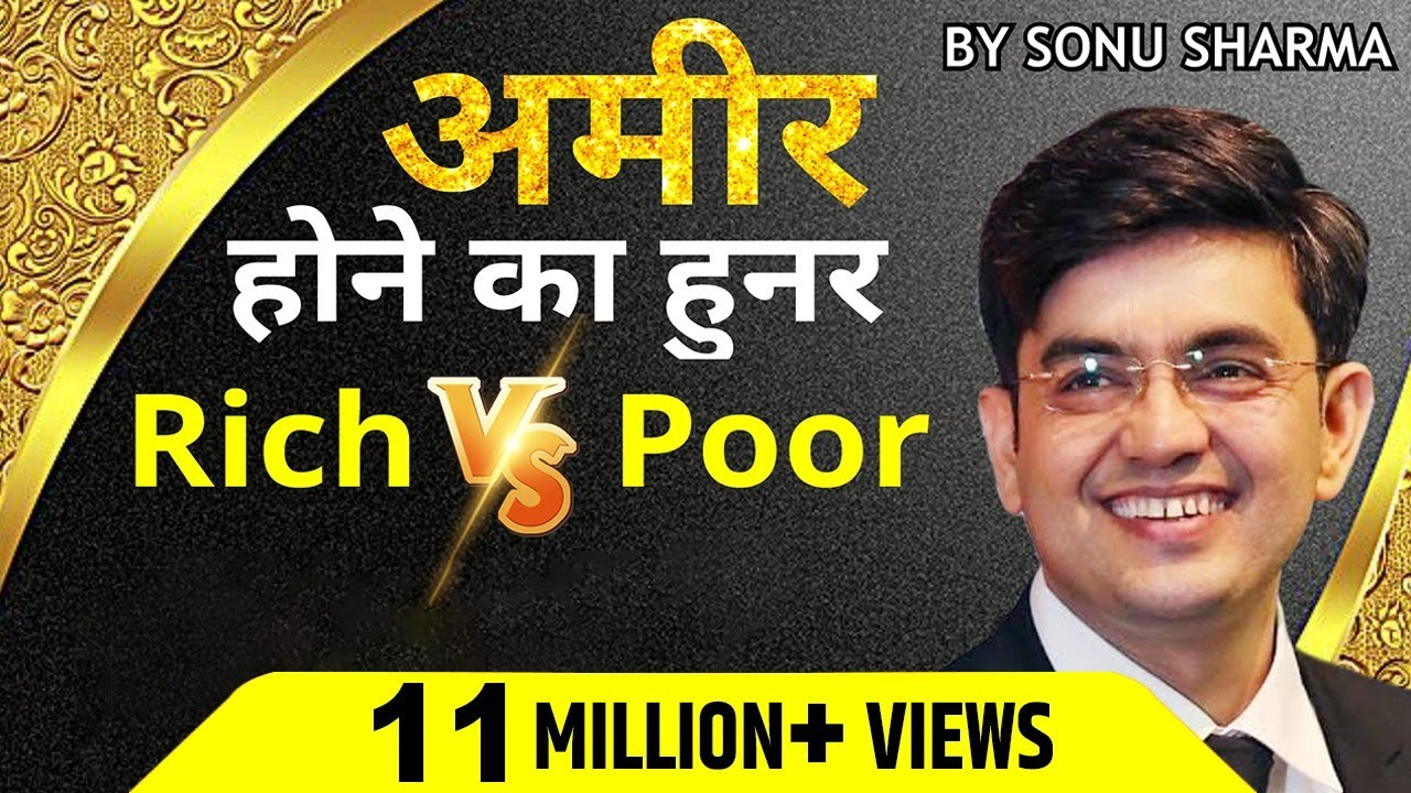 Rich Vs Poor ! Quality To Be a Rich | Success Tips Through Sonu Sharma | Sonu Sharma