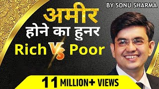 Rich Vs Poor ! Sonu Sharma ! For association cont : 7678481813