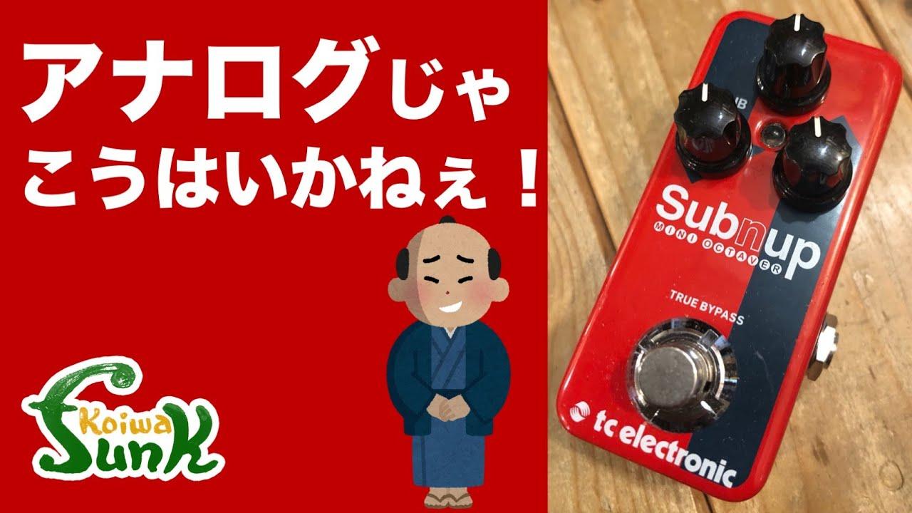 【商談中】アナログ好きのケンケンも納得!? tc electronic Sub'N'Up Mini Octaver  - リペアショップ小岩ファンク