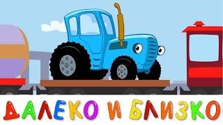 Download ДАЛЕКО и БЛИЗКО - развивающая обучающая песенка мультик для детей про трактор поезд и машины Mp3 and Videos