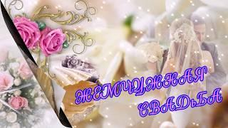 видео Стихи мужу на жемчужную свадьбу от жены