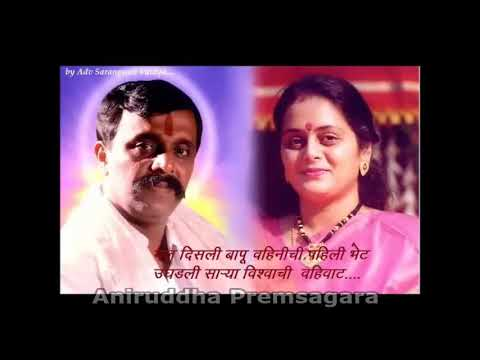 Aniruddha Bapu Aarati 01