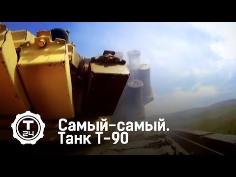 Танк Т-90 |