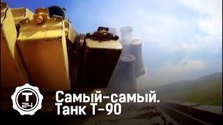 Танк Т-90 | Самый-самый | Т24
