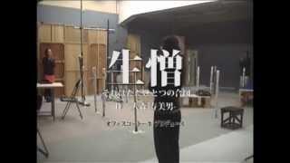 オフィス コットーネプロデュース 3月公演 「生憎~それはただ一つの合...