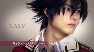 PREMIUM 3D MUSICAL『英雄伝説 閃の軌跡』 ○公演期間:2017年1月8日(日)...